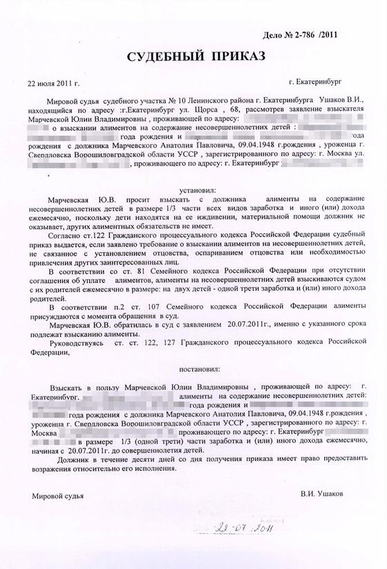 Заявление о выдаче судебного приказа о взыскании алиментов.