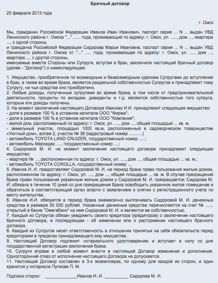 Брак с иностранцем для получения российского гражданства