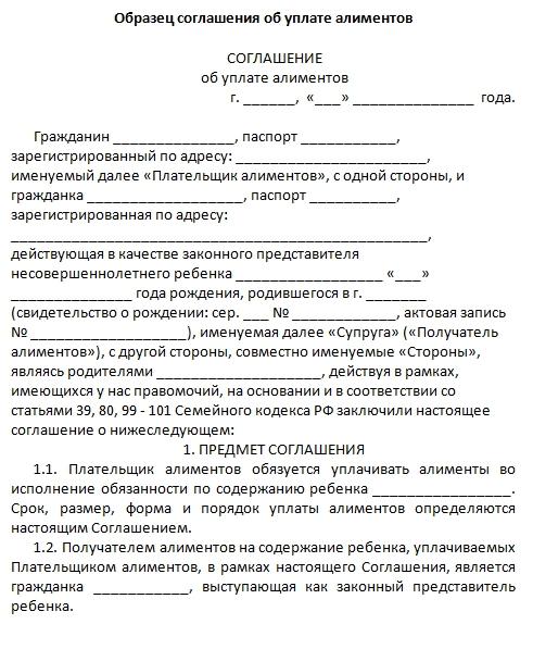 perechen-dokumentov-na-alimenty-posle-razvoda