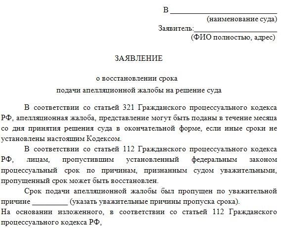 apellyacionnaya-zhaloba-na-snizhenie-alimentov