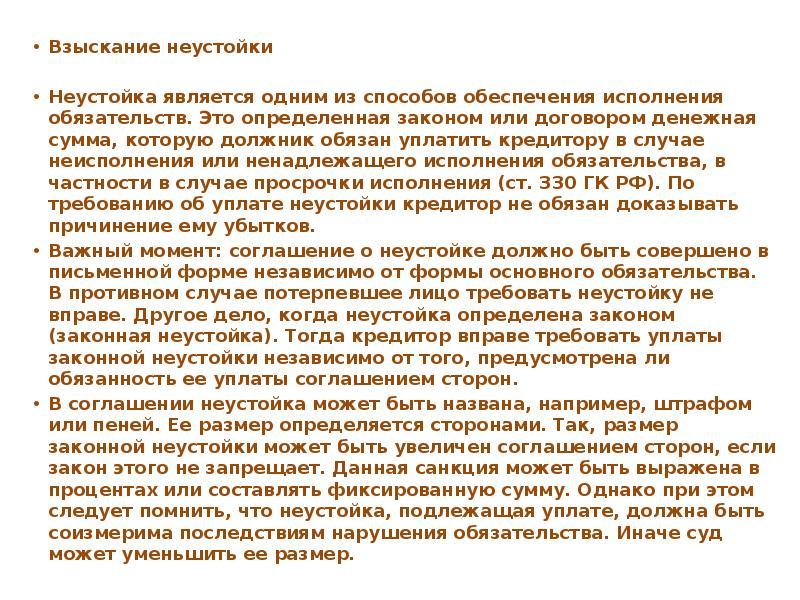 vzyskanie-neustojki-po-alimentam-sudebnaya-praktika-2019