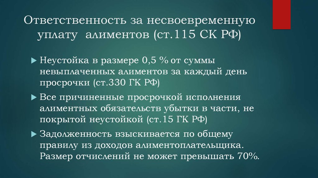 neustojka-po-alimentam-sudebnaya-praktika-2019