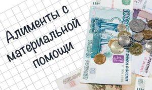 uderzhivayutsya-li-alimenty-s-materialnoj-pomoshchi