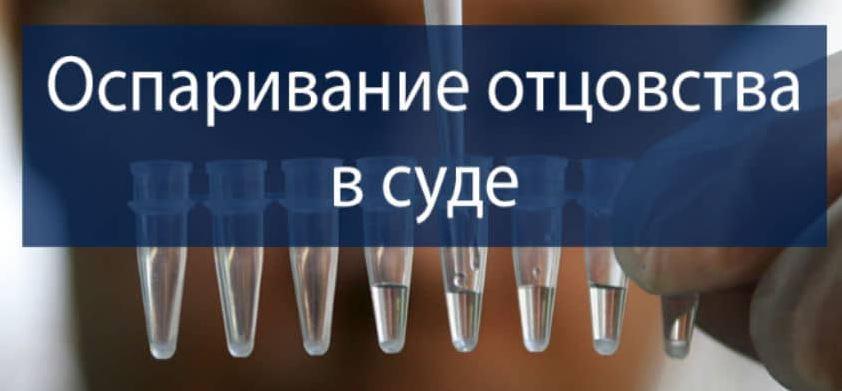 vozvrat-alimentov-posle-osparivaniya-otcovstva