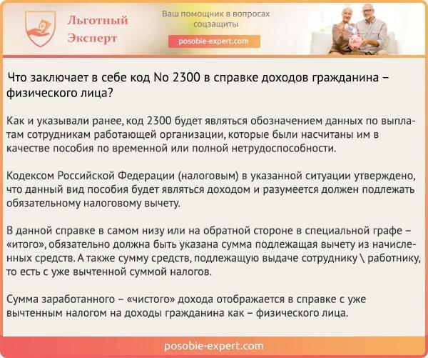uderzhivayutsya-li-alimenty-s-bolnichnogo-lista