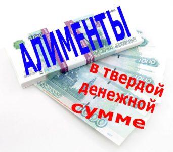 Как рассчитать алименты в твердой денежной сумме