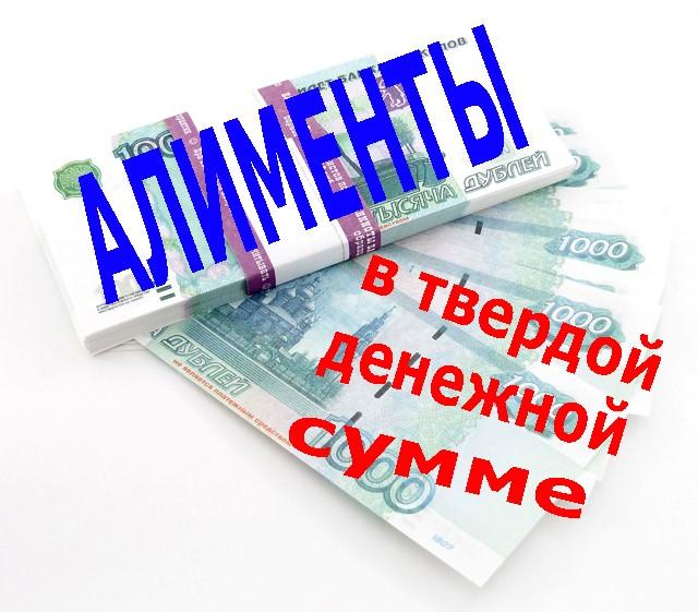 Алименты в твердой денежной сумме: как рассчитать, как взыскать и судебная практика