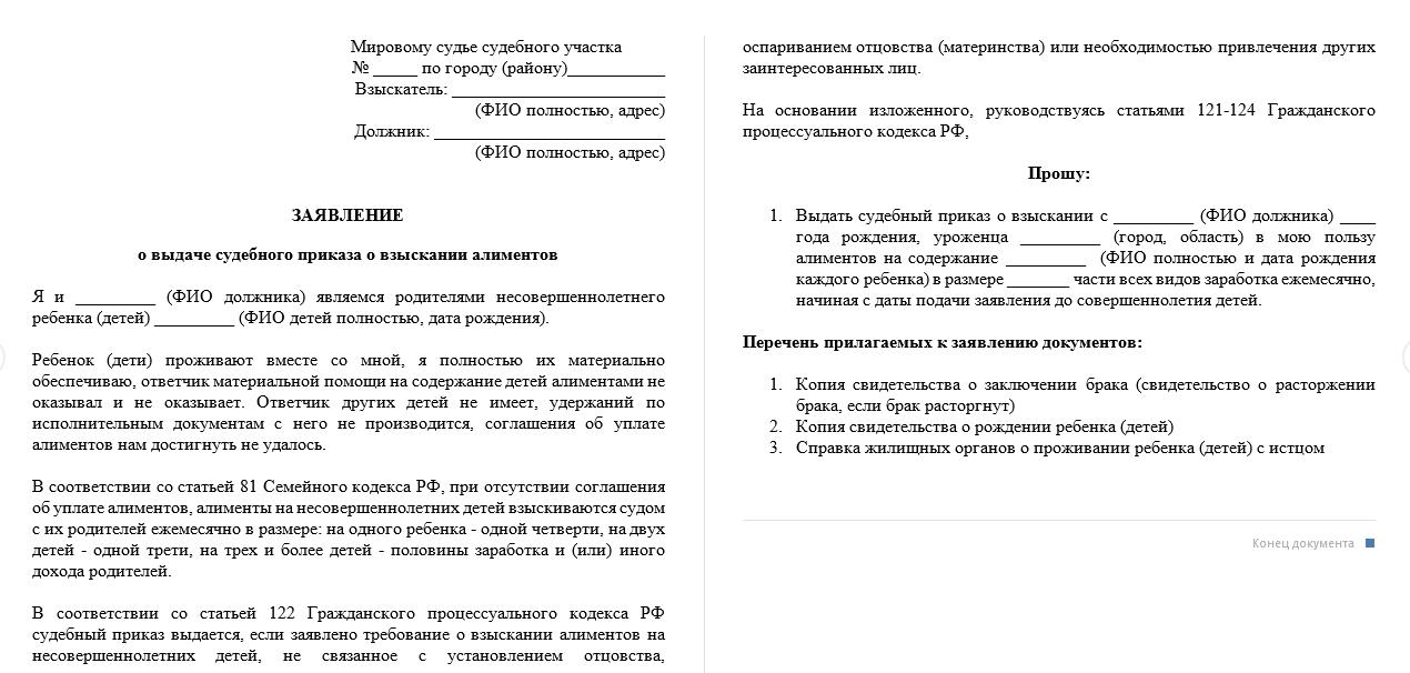 alimenty-na-rebenka-novyj-zakon-2019-prozhitochnyj-minimum