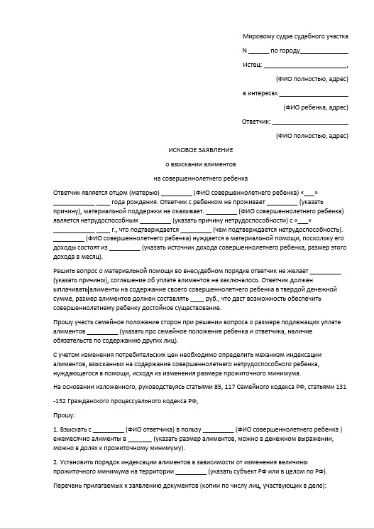 alimenty-na-rebenka-posle-18