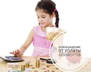 poryadok-osvobozhdeniya-ot-alimentov-posle-usynovleniya