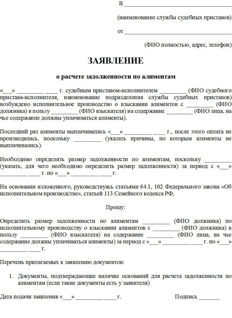 vzimayutsya-li-alimenty-s-pensii
