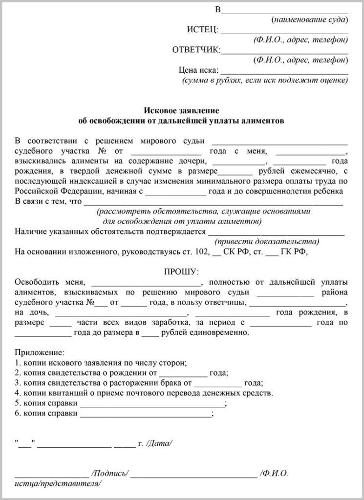 zayavlenie-ob-otmene-resheniya-suda-o-vzyskanii-alimentov