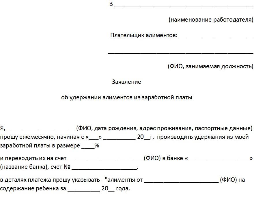 vzyskanie-alimentov-v-tverdoj-denezhnoj-summe