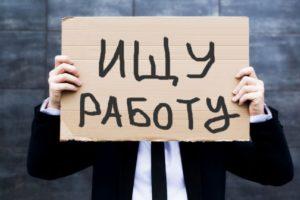razmer-posobiya-po-bezrabotice-2020