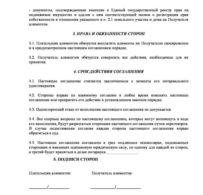 imushchestvo-v-schet-alimentov