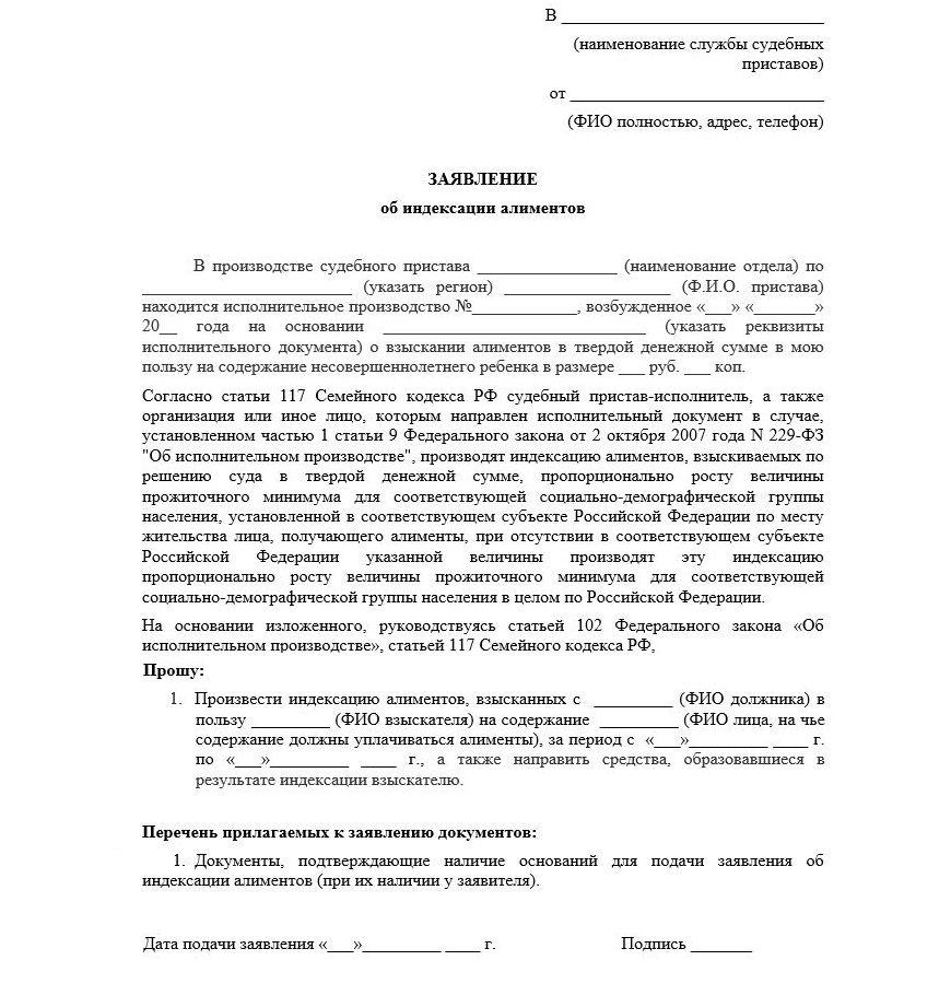 pereraschet-alimentov-za-proshedshij-period