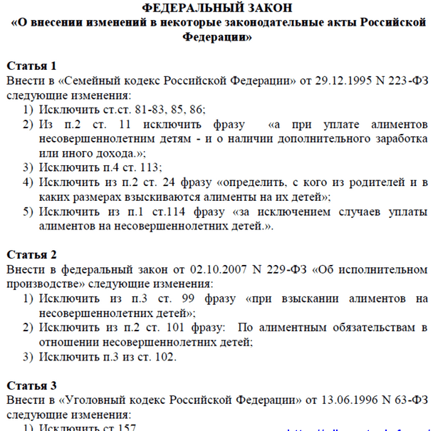 reshenie-suda-po-usynovleniyu-dlya-osvobozhdeniya-ot-alimentov